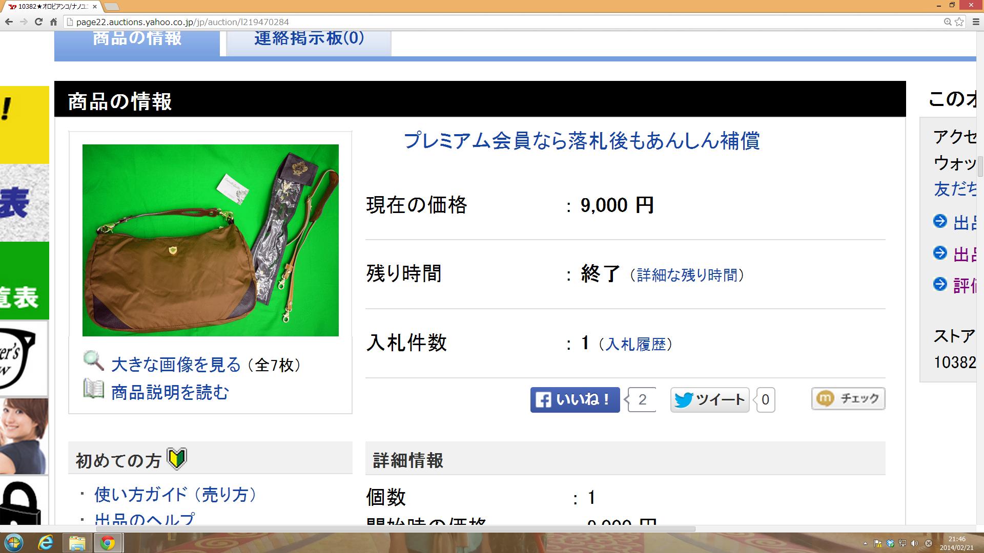 スクリーンショット 2014-02-21 21.46.39