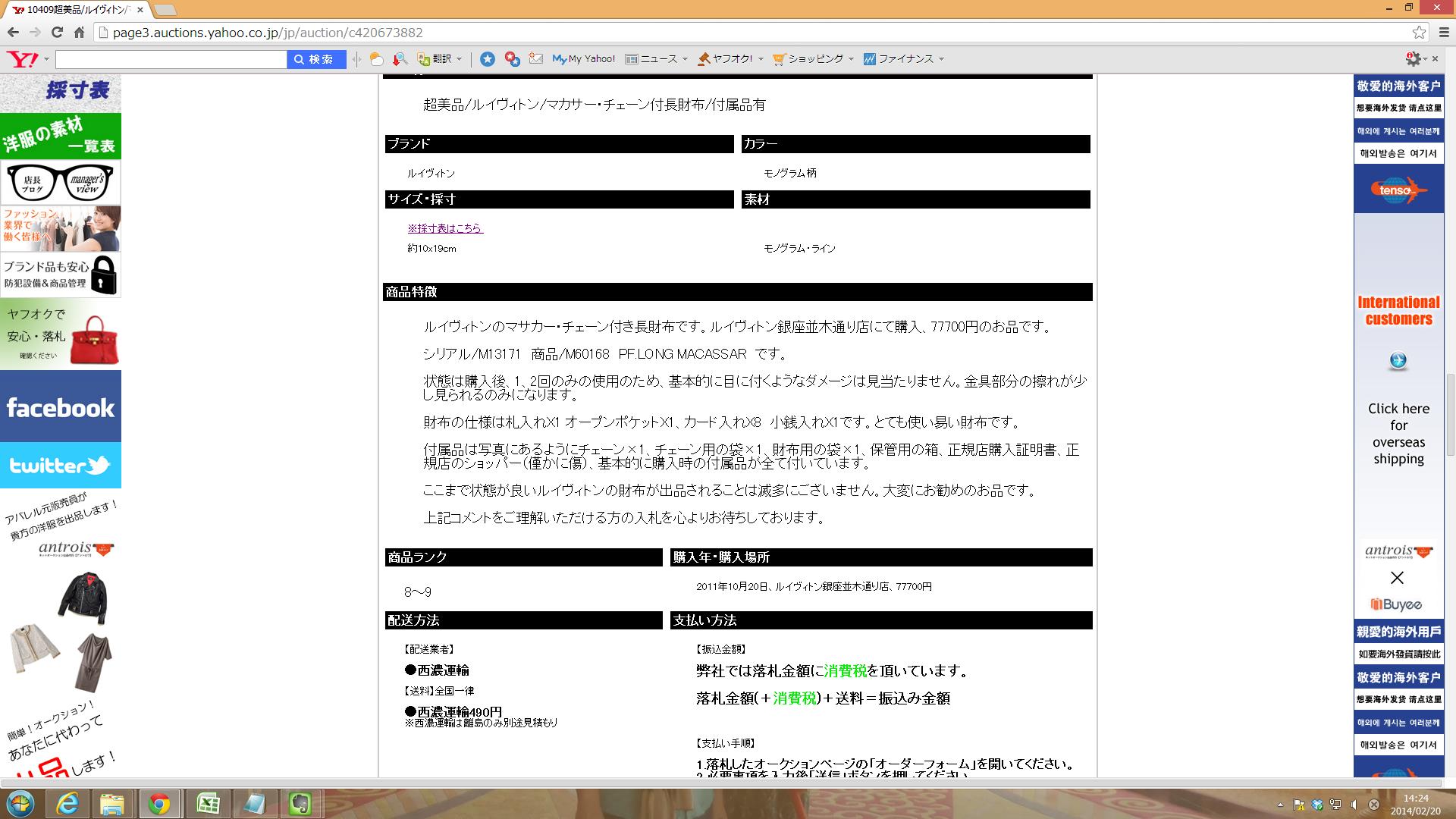 スクリーンショット 2014-02-20 14.24.21