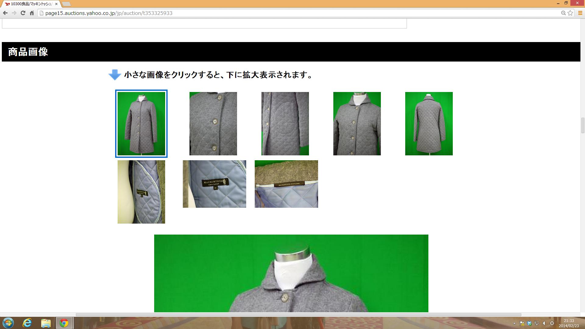 スクリーンショット 2014-02-23 21.33.49