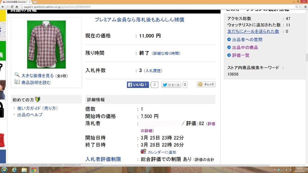 スクリーンショット-2014-04-01-16.15